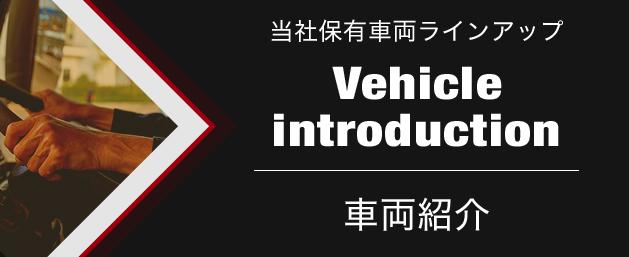 Vehicle introduction車両紹介