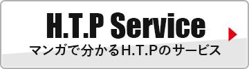 H.T.P serviceサービス