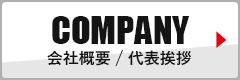 MESSAGE/COMPANY代表挨拶